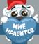 http://www.smayly.ru/gallery/big/vkPotty/10.png